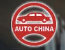 Beijing Auto China 2020